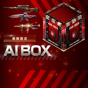 期間限定 AIBOX