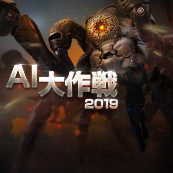 AI大作戦2019