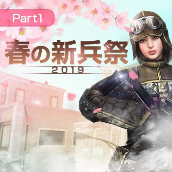 春の新兵祭 Part1