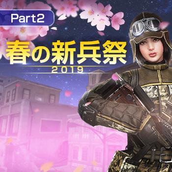 春の新兵祭 Part2
