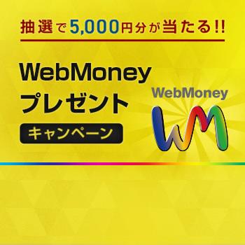 WebMoneyプレゼントキャンペーン