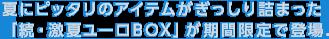 夏にピッタリのアイテムがぎっしり詰まった「続・激夏ユーロBOX」が期間限定で登場