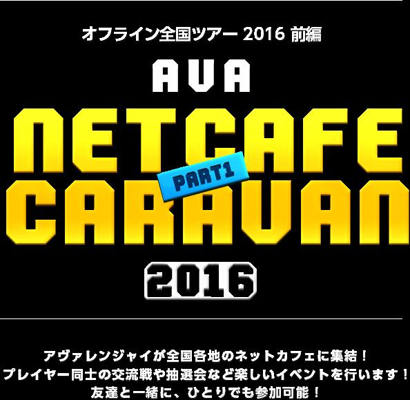 AVA NETCAFECARAVAN 2016