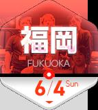 福岡 6/4 Sun