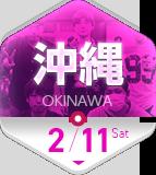 沖縄 2/11 Sat