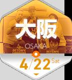 大阪 4/22 Sat
