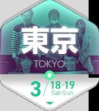 東京 3/18-19 Sat-Sun
