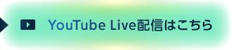 YouTube Live配信はこちら