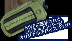 MVPに贈呈されるシリアルナンバー付オリジナルデバイスバッグ!