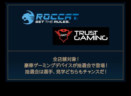 ROCCAT TRUST GAMING 全店舗対象!豪華ゲーミングデバイスが抽選会で登場!抽選会は選手、見学どちらもチャンスだ!
