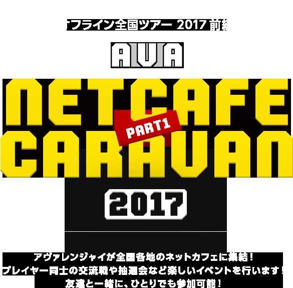 AVA NETCAFECARAVAN 2017