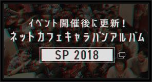 イベント開催後に更新!ネットカフェキャラバンアルバム