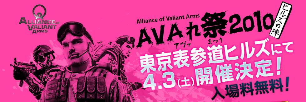 AVAれ祭2010 ヒルズの陣 表参道ヒルズ