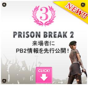 2010.3.24 情報公開!