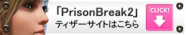 「PrisonBreak2」ティザーサイトはこちら