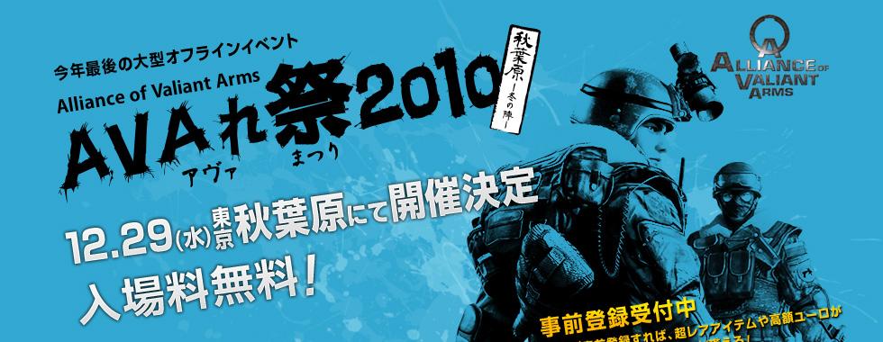 今年最後の大型オフラインイベント AVAれ祭2010~秋葉原・冬の陣~