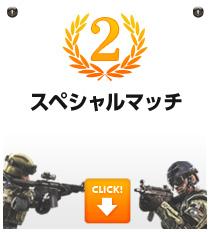 スペシャルマッチ