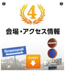 会場・アクセス情報