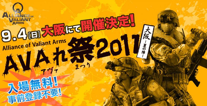 9.4[日]大阪にて開催決定! AVAれ祭2011~大阪・夏の陣~