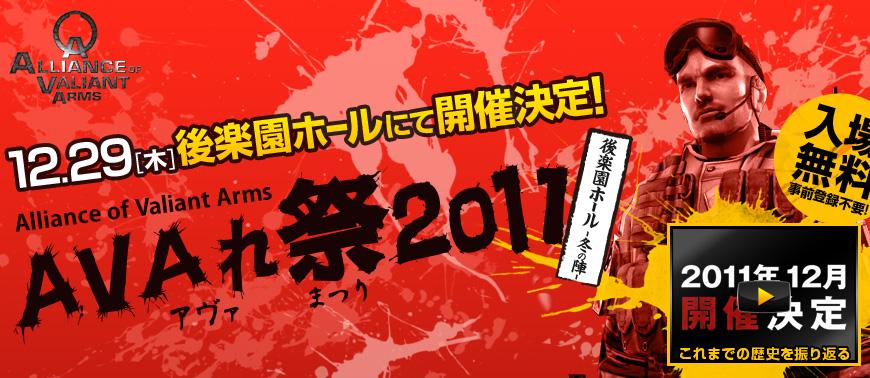 12.29[木]東京にて開催決定! AVAれ祭2011~後楽園ホール・冬の陣~