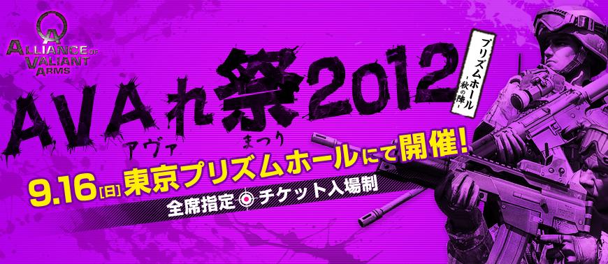 9.16[土]東京にて開催決定! AVAれ祭り2012~プリズムホール・秋の陣~