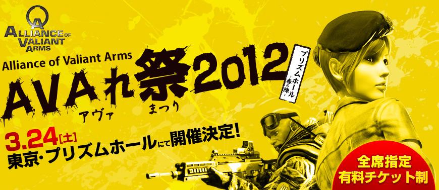 3.24[土]東京にて開催決定! AVAれ祭り2012~プリズムホール・春の陣~