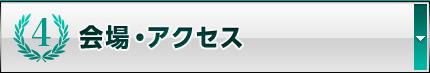 会場・アクセス