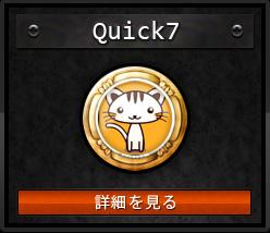 Quick7