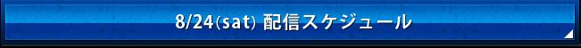 8/24(sat)配信スケジュール