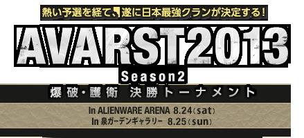 AVARST2013 Season2 爆破・護衛  決勝トーナメント