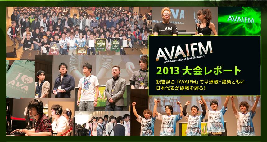 AVAIFM 2013 大会レポート