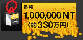優勝1,000,000 NT