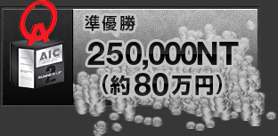 準優勝250,000 NT