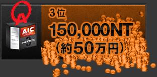3位150,000 NT