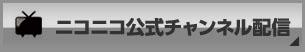 ニコニコ公式チャンネル配信