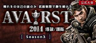 AVARST2014 Season3