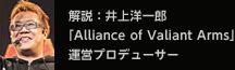 解説:井上洋一郎「Alliance of Valiant Arms」運営プロデューサー