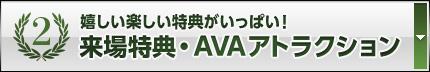 来場特典・AVAアトラクション