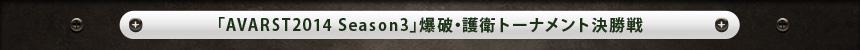 「AVARST2014 Season3」爆破・護衛トーナメント決勝戦