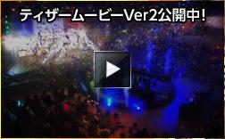 ティザームービーVer2公開中