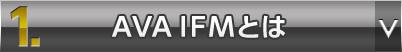 1.AVA IFMとは