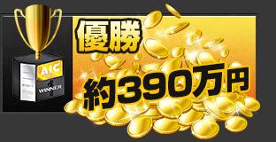 優勝 約390万円
