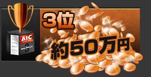 3位 約50万円