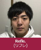 Refle.(リフレ)