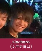 siochoro(シオチョロ)