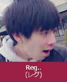 Reg..(レグ)