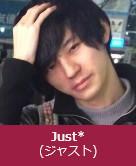 Just*(ジャスト)