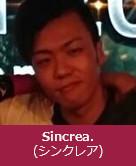 Sincrea.(シンクレア)
