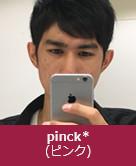 pinck*(ピンク)