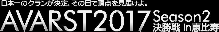 日本一のクランが決定、その目で頂点を見届けよ。 AVARST2017 Season2 決勝戦 in恵比寿